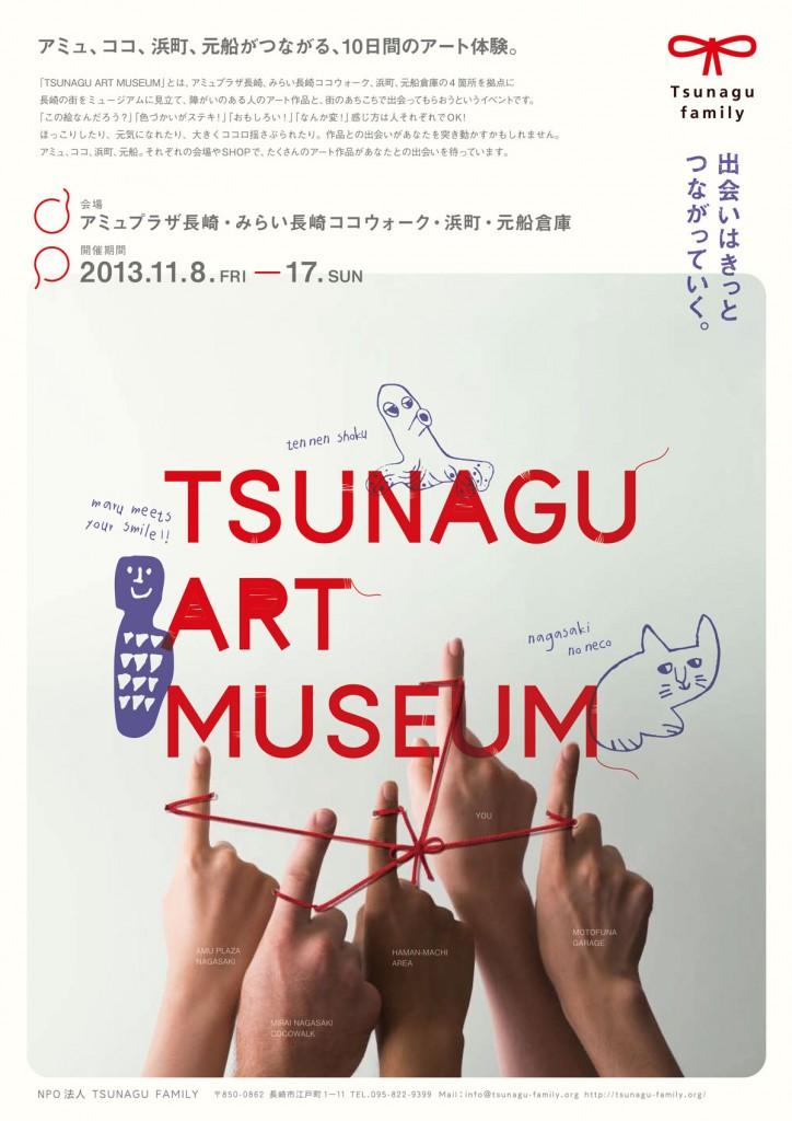 TSUNAGU_EVENT
