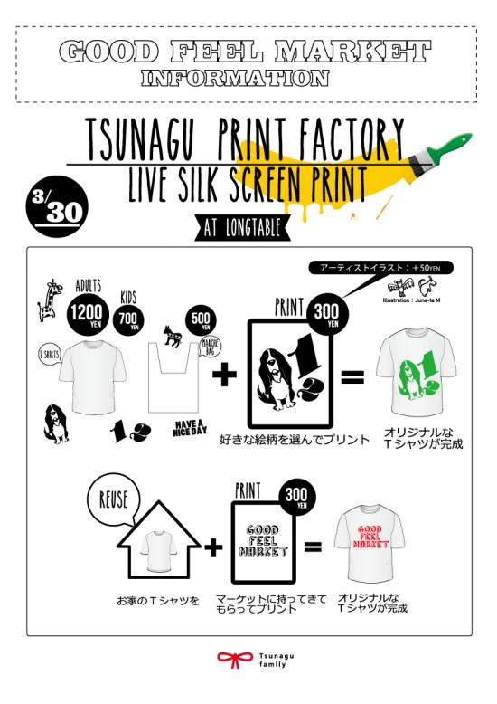 tsunagu_print